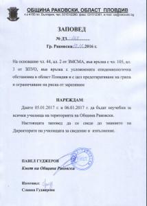 Заповед на кмета на Община Раковски